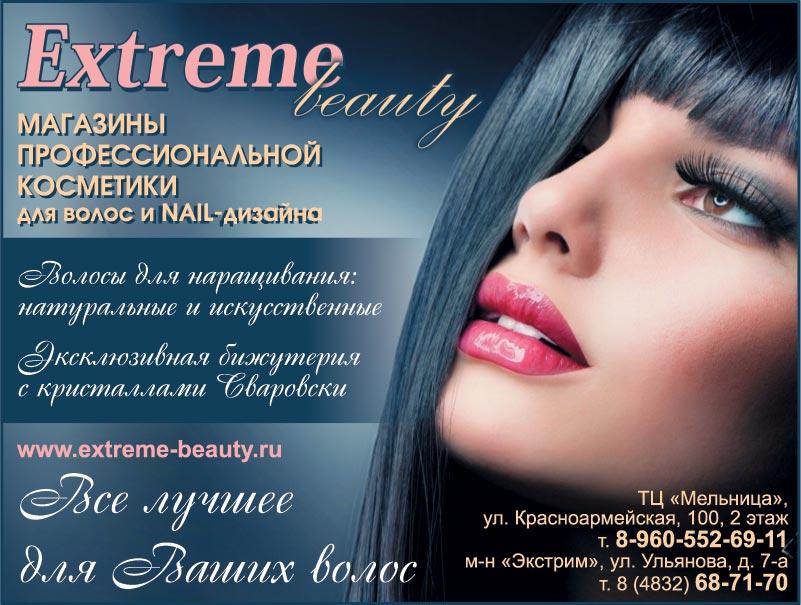Профессиональная косметика для волос в брянск